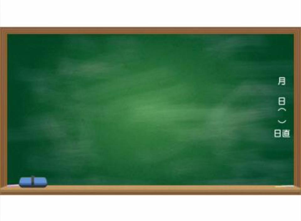 緑色なのに「黒板」