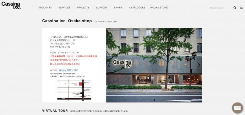 Cassina ixc. Osaka shop