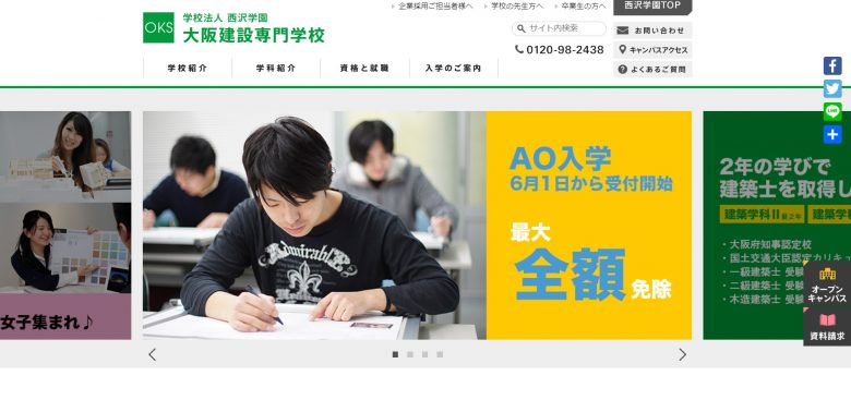 大阪建設専門学校